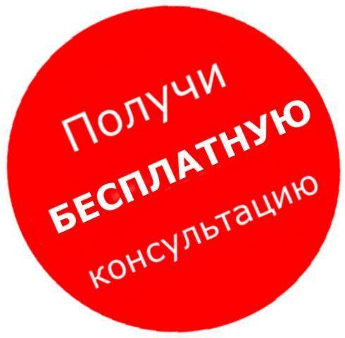 Бесплатная консультация Адвоката в Харькове!