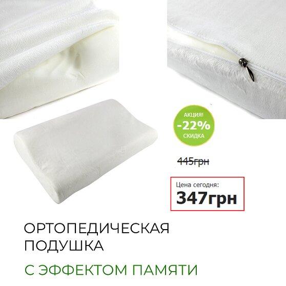 Memory pillow - Ортопедическая подушка с памятью