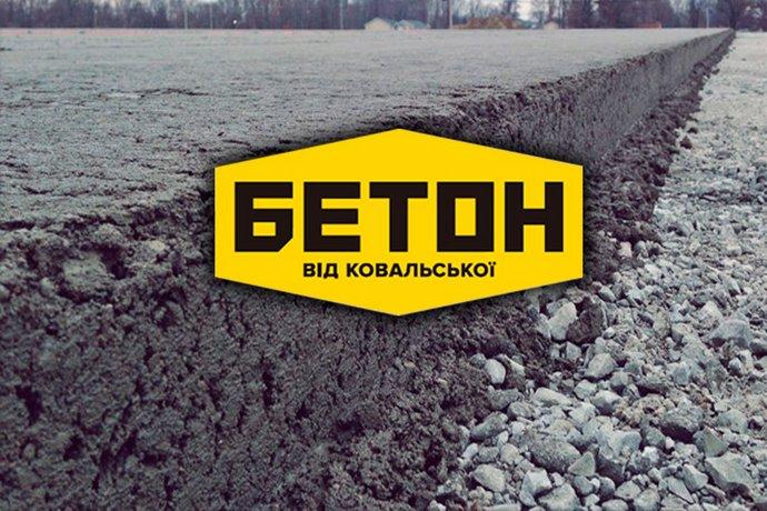 Бетон від Ковальської. Знижка -30%