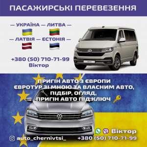 ПЕРЕВЕЗЕННЯ Україна Литва Латвія Естонія