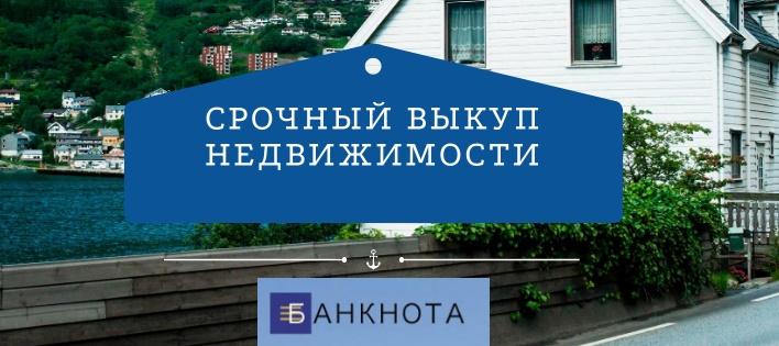 Срочный выкуп недвижимости в Киеве за 24 часа.